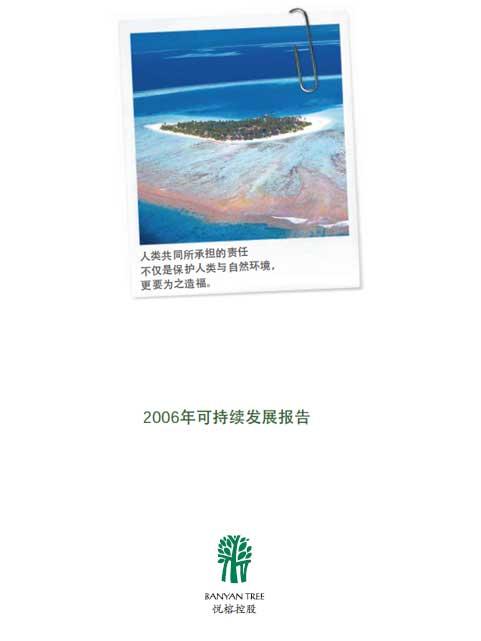 publication_2006_zh